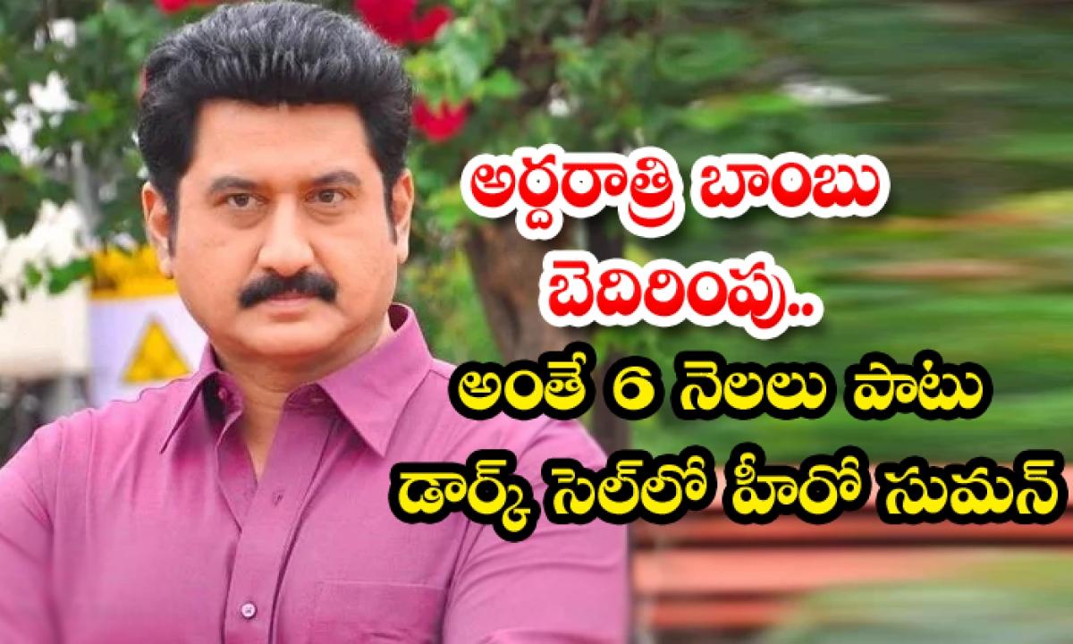 Hero Suman Struggling Days In Jail-అర్దరాత్రి బాంబు బెదిరింపు ..అంతే 6 నెలల పాటు డార్క్ సెల్ లో హీరో సుమన్-Latest News - Telugu-Telugu Tollywood Photo Image-TeluguStop.com
