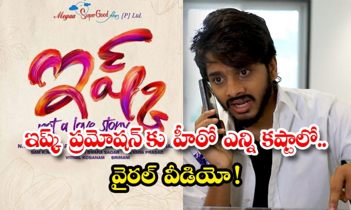 Hero Teja Sajja Struggles In Ishq Promotions Viral Video-TeluguStop.com