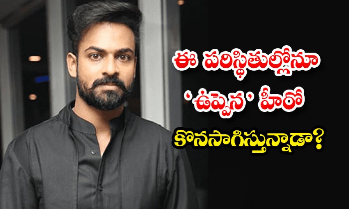 Vaishnav Tej And Girishayya Movie Shooting On Going-ఈ పరిస్థితుల్లోనూ ఉప్పెన' హీరో కొనసాగిస్తున్నాడా-Latest News - Telugu-Telugu Tollywood Photo Image-TeluguStop.com