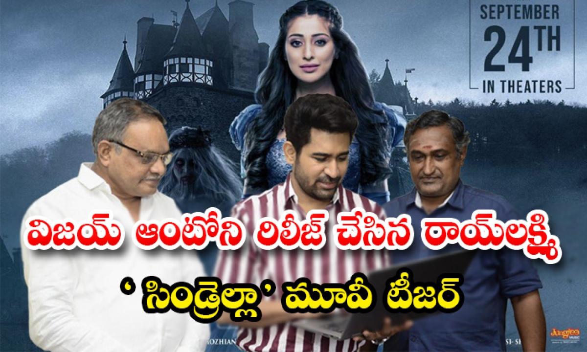 Hero Vijay Anthony Released Rai Lakshmis Cindrella Movie Teaser-విజయ్ ఆంటోని రిలీజ్ చేసిన రాయ్లక్ష్మి సిండ్రెల్లా' మూవీ టీజర్-Latest News - Telugu-Telugu Tollywood Photo Image-TeluguStop.com
