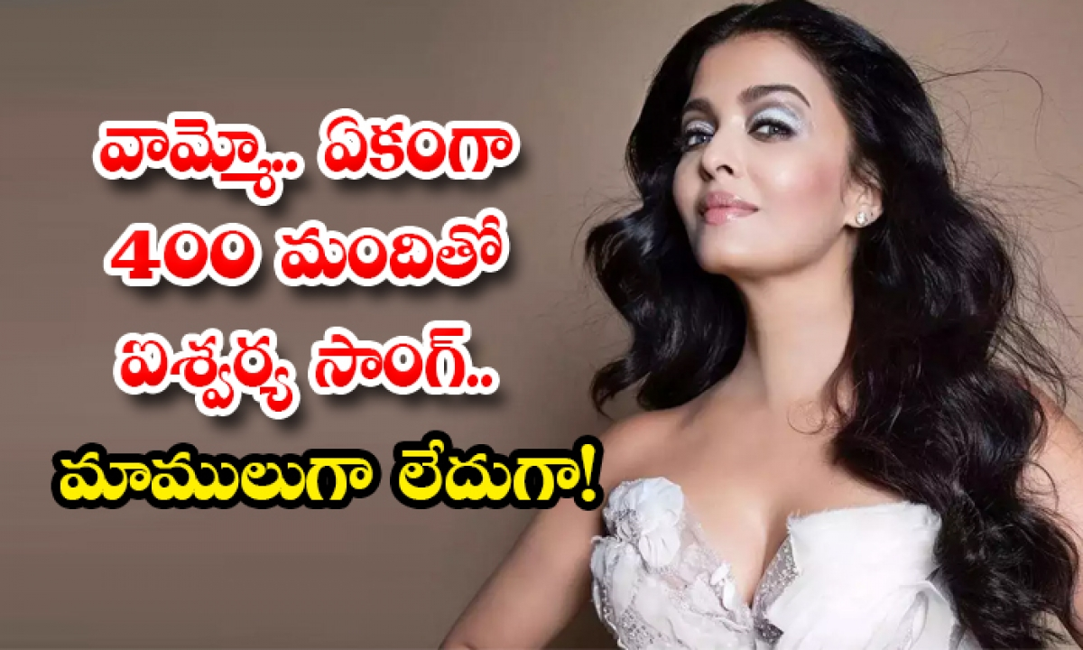 Aishwarya Song With 400 People At Once-వామ్మో.. ఏకంగా 400 మందితో ఐశ్వర్య సాంగ్.. మాములుగా లేదుగా-Latest News - Telugu-Telugu Tollywood Photo Image-TeluguStop.com
