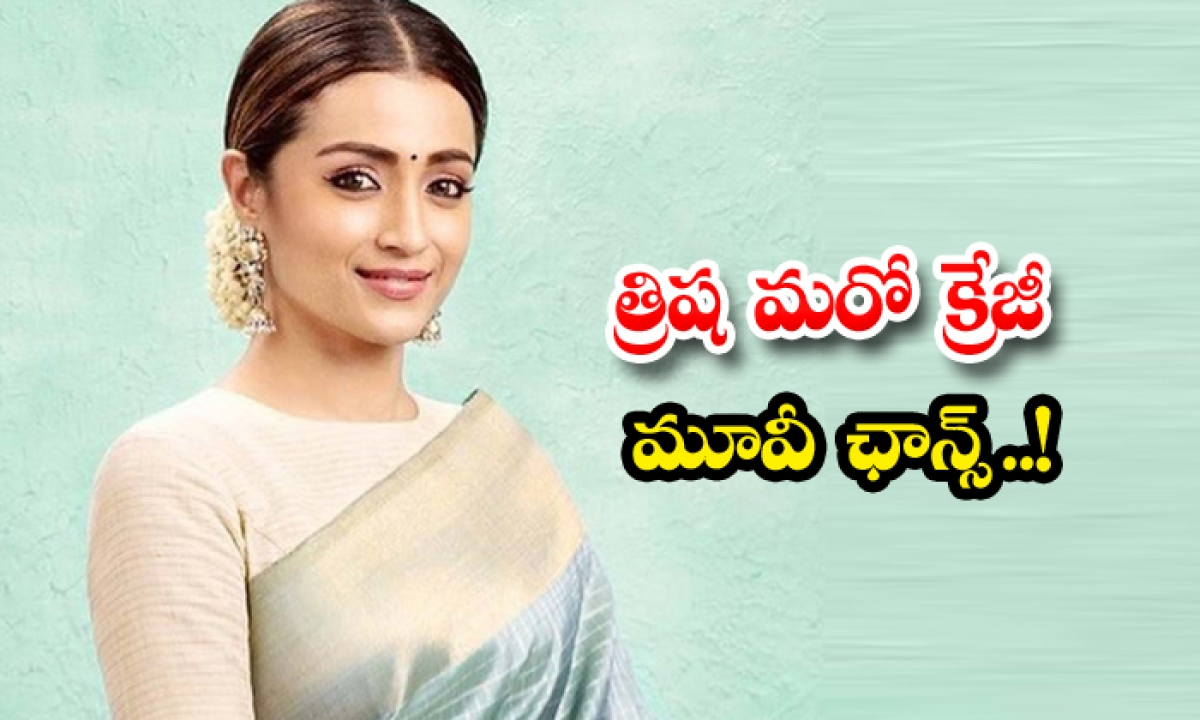 Trisha Krishnan Another Lucky Chance Power Star Movie-త్రిష మరో క్రేజీ మూవీ ఛాన్స్..-Latest News - Telugu-Telugu Tollywood Photo Image-TeluguStop.com