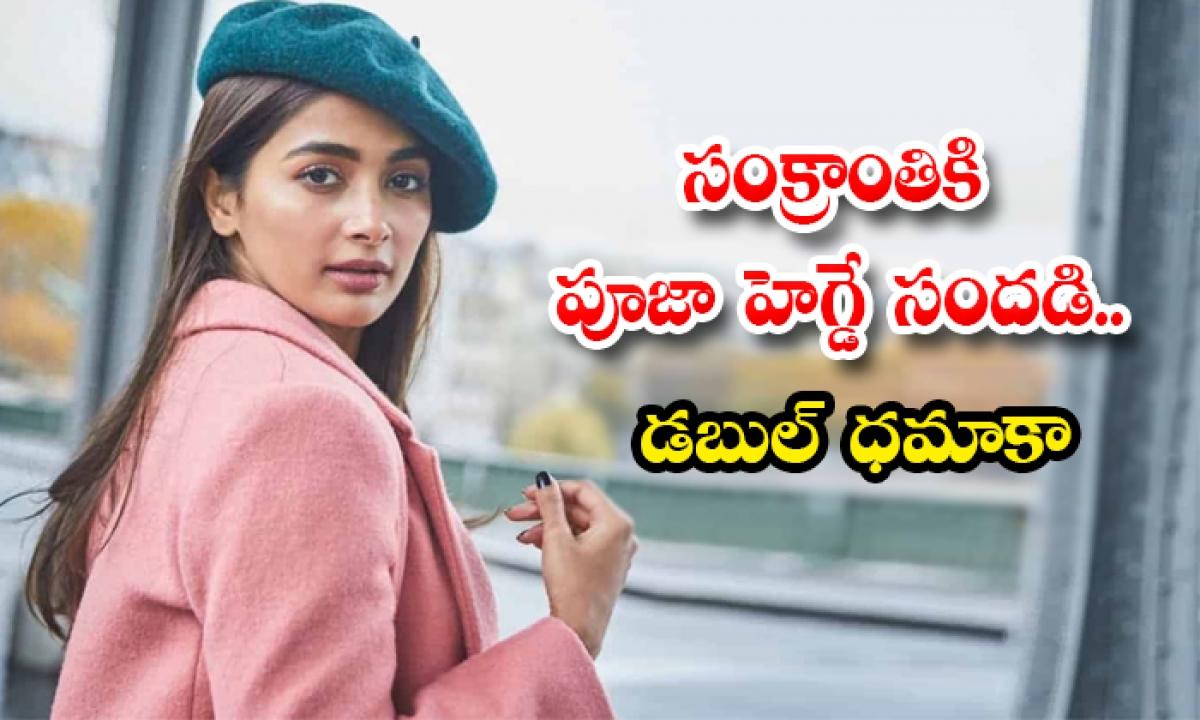 Pooja Hegde Movies Coming For Sankranthi-సంక్రాంతికి పూజా హెగ్డే సందడి.. డబుల్ ధమాకా-Latest News - Telugu-Telugu Tollywood Photo Image-TeluguStop.com