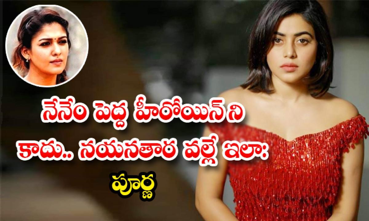 Poorna About Nayanthara At Sundari Promotions-నేనేం పెద్ద హీరోయిన్ ని కాదు.. నయనతార వల్లే ఇలా: పూర్ణ-Latest News - Telugu-Telugu Tollywood Photo Image-TeluguStop.com