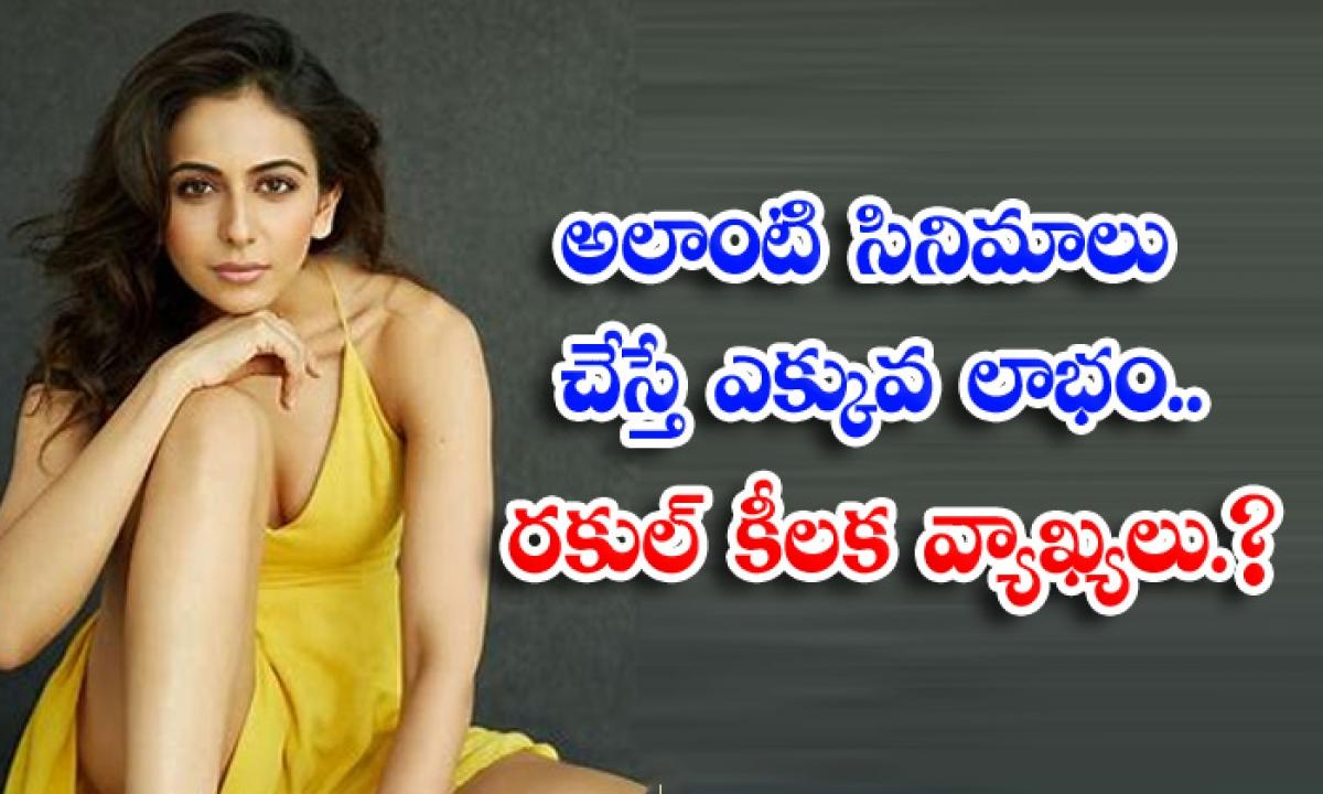 Heroine Rakul Preet Singh Interesting Comments About Movies-అలాంటి సినిమాలు చేస్తే ఎక్కువ లాభం.. రకుల్ కీలక వ్యాఖ్యలు..-Latest News - Telugu-Telugu Tollywood Photo Image-TeluguStop.com