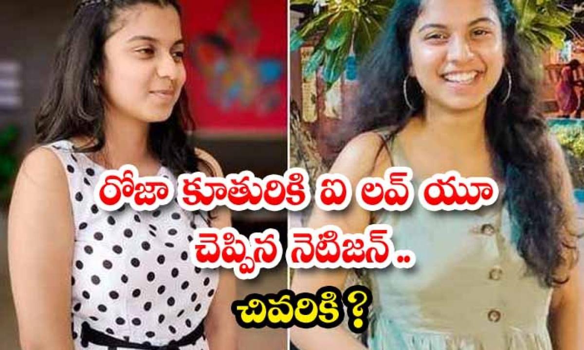 Person Proposes Roja Daughter In Live Chat Receives Unexpected Reply-రోజా కూతురికి ఐ లవ్ యూ చెప్పిన నెటిజన్.. చివరికి-Latest News - Telugu-Telugu Tollywood Photo Image-TeluguStop.com