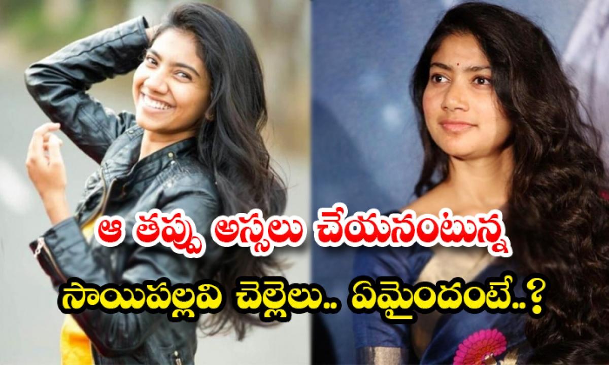 Sai Pallavi Sister Pooja Kannan Photo Shoots Goes Viral Before Debut Movie-ఆ తప్పు అస్సలు చేయనంటున్న సాయిపల్లవి చెల్లెలు.. ఏమైందంటే..-Latest News - Telugu-Telugu Tollywood Photo Image-TeluguStop.com