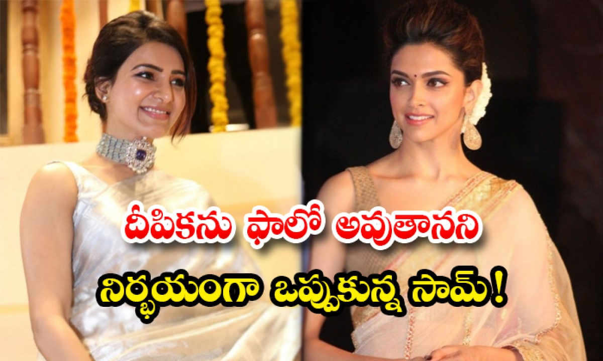 Samantha Admits To Copying Deepika Padukone-TeluguStop.com