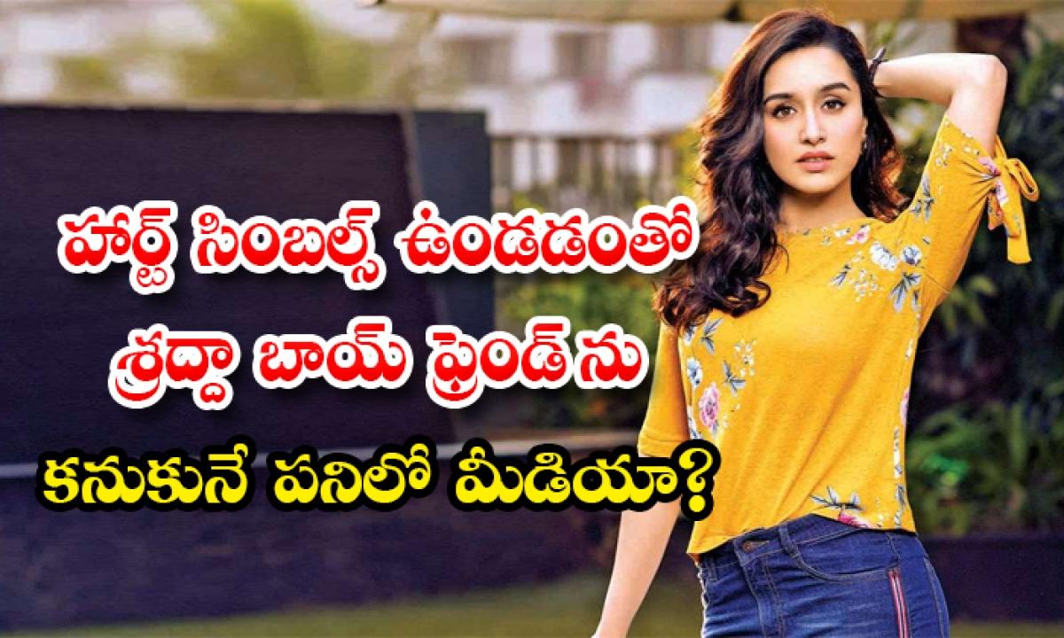 Sharddha Kapoors Whatsapp Chat Goes Viral Fans Slam Celebrity Paparazzo For Invading Her Privacy-హార్ట్ సింబల్స్ ఉండడంతో శ్రద్దా బాయ్ ఫ్రెండ్ ను కనుకునే పనిలో మీడియా-Latest News - Telugu-Telugu Tollywood Photo Image-TeluguStop.com