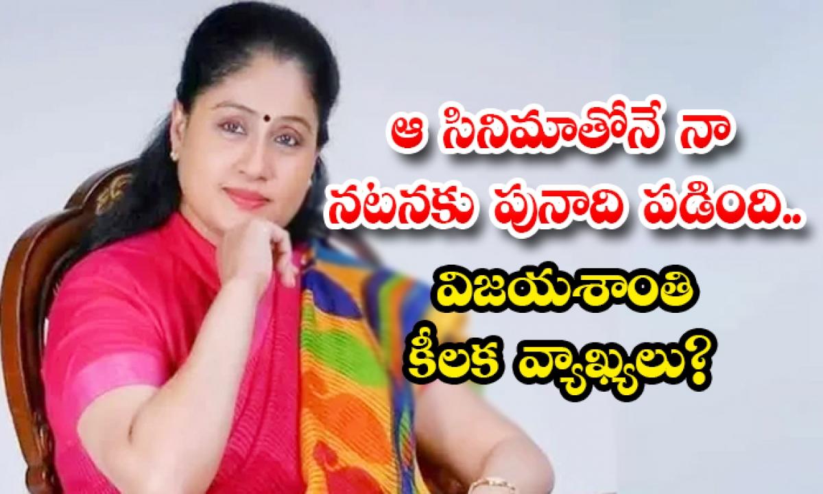 Actress Vijayashanti Comments About Neti Bharatam And Kartyavyam Movies-ఆ సినిమాతోనే నా నటనకు పునాది పడింది.. విజయశాంతి కీలక వ్యాఖ్యలు-Latest News - Telugu-Telugu Tollywood Photo Image-TeluguStop.com
