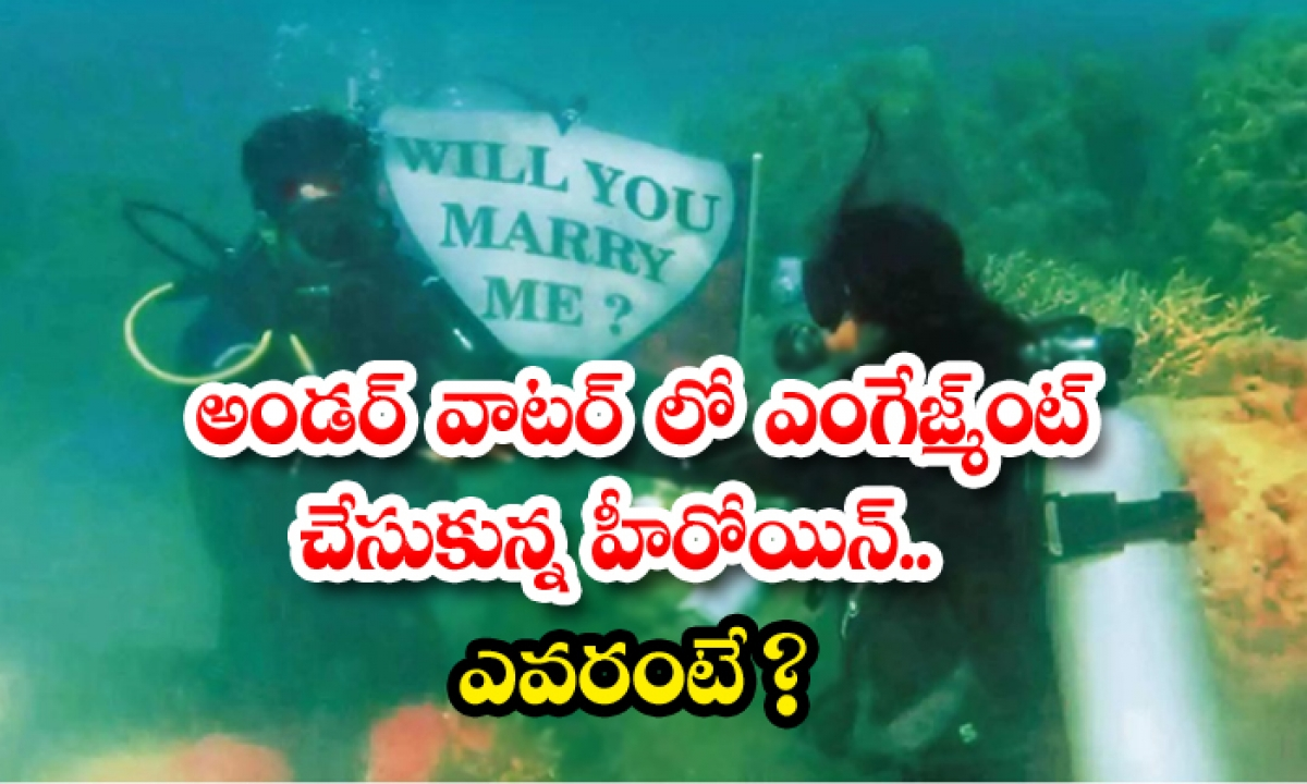 Heroine Who Shared The Proposal Video-TeluguStop.com