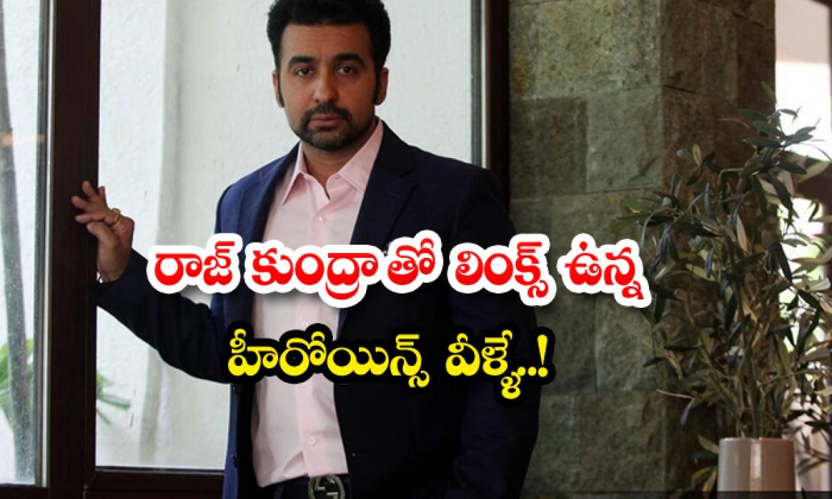 Heroines Who Are Linked With Raj Kundra Case-రాజ్ కుంద్రా తో లింక్స్ ఉన్న హీరోయిన్స్ వీళ్ళే ..-Latest News - Telugu-Telugu Tollywood Photo Image-TeluguStop.com