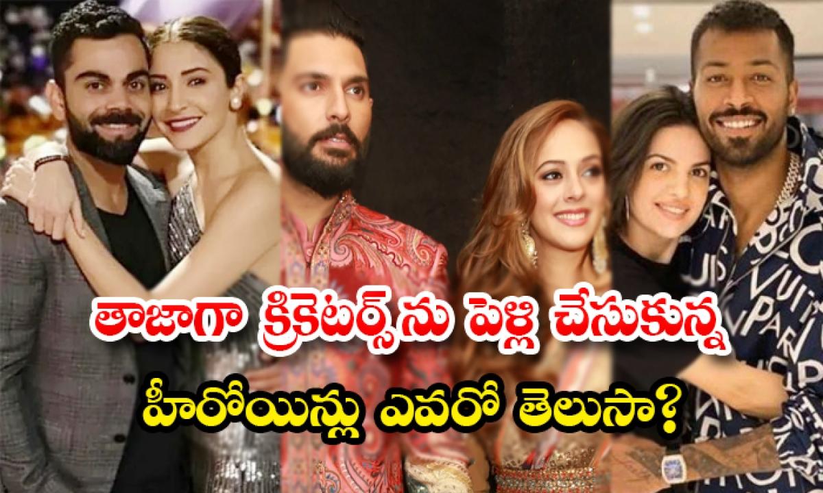 Heroines Who Are Married Cricketers In Recent Times-తాజాగా క్రికెటర్స్ ను పెళ్లి చేసుకున్న హీరోయిన్లు ఎవరో తెలుసా-Latest News - Telugu-Telugu Tollywood Photo Image-TeluguStop.com