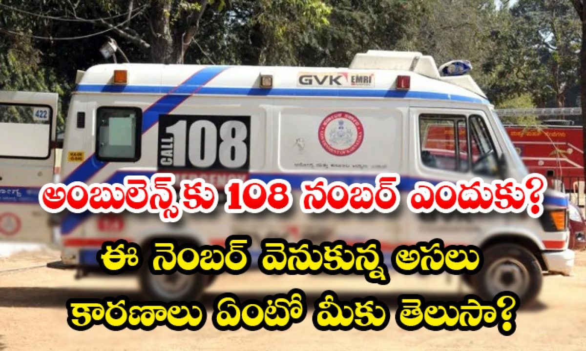 Hidden Facts About 108 Ambulance Number-TeluguStop.com
