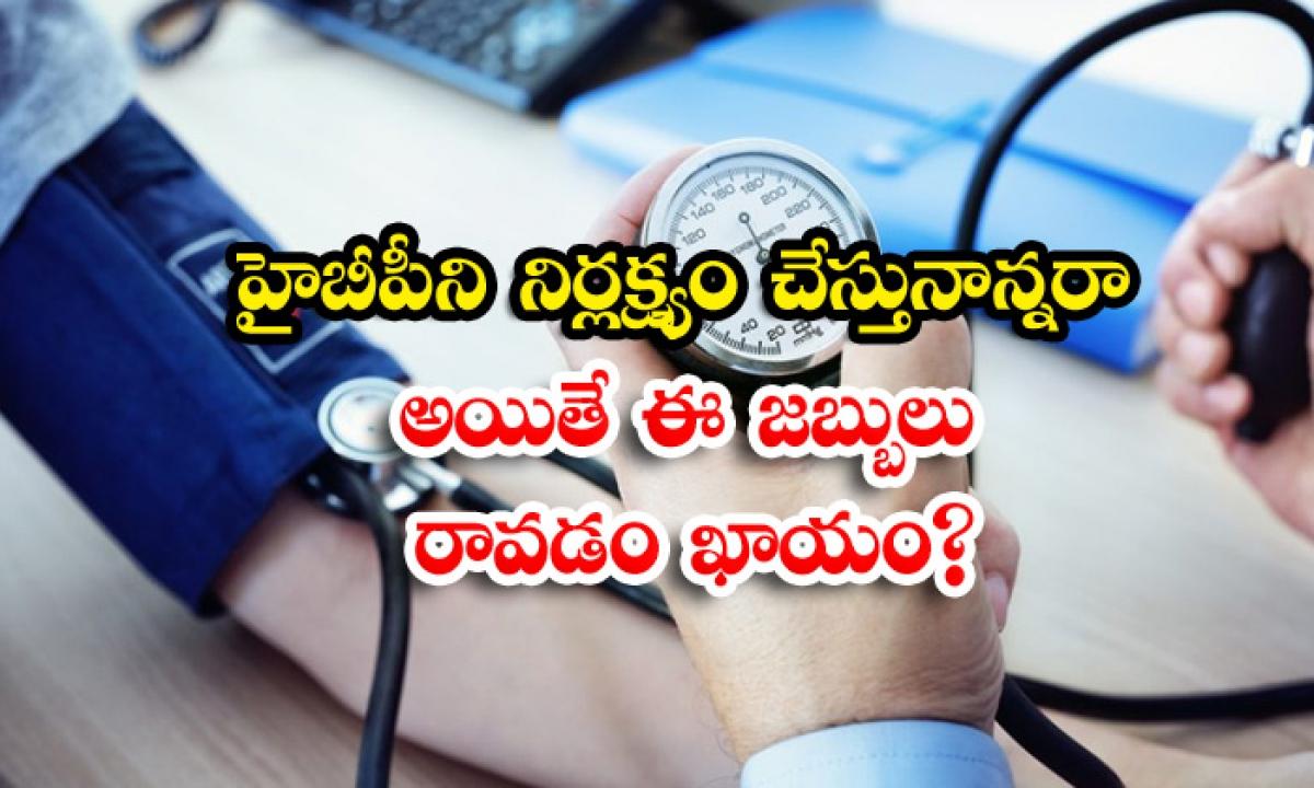 What Happens If Neglected High Blood Pressure-హైబీపీని నిర్లక్ష్యం చేస్తున్నారా..అయితే ఈ జబ్బులు రావడం ఖాయం-Latest News - Telugu-Telugu Tollywood Photo Image-TeluguStop.com