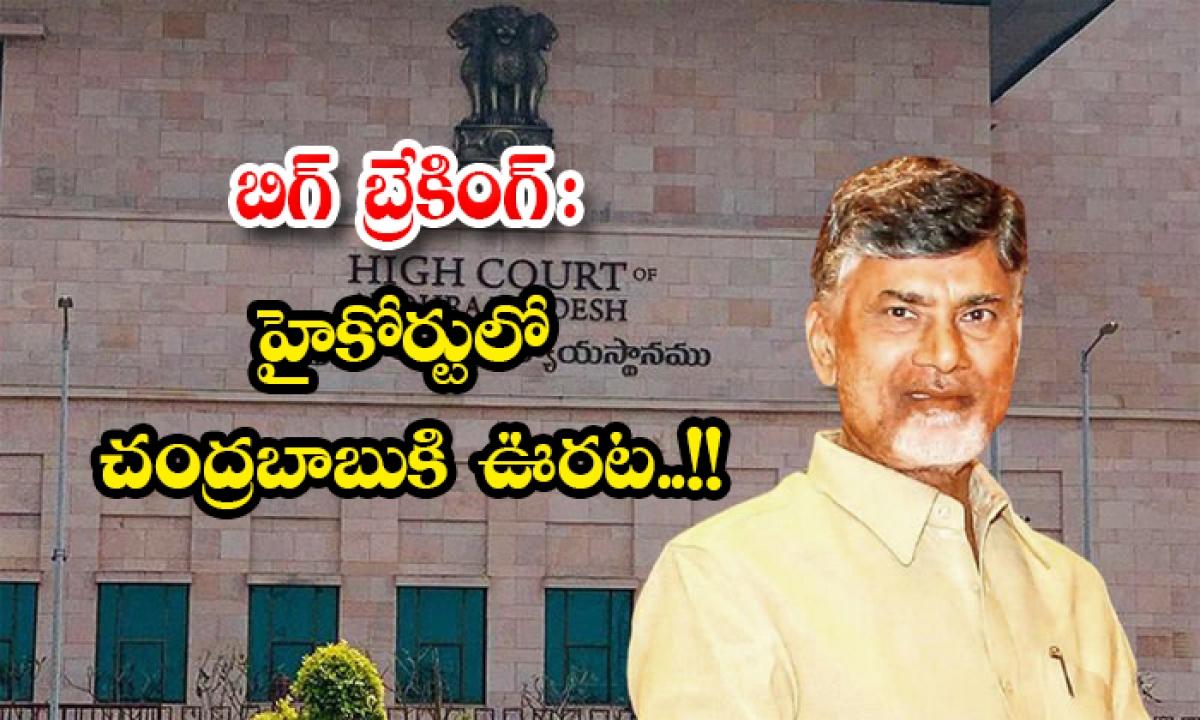 Big Breaking High Court Gave Stay To Cid Investigation On Chandrababu-బిగ్ బ్రేకింగ్: హైకోర్టులో చంద్రబాబుకి ఊరట..-Political-Telugu Tollywood Photo Image-TeluguStop.com
