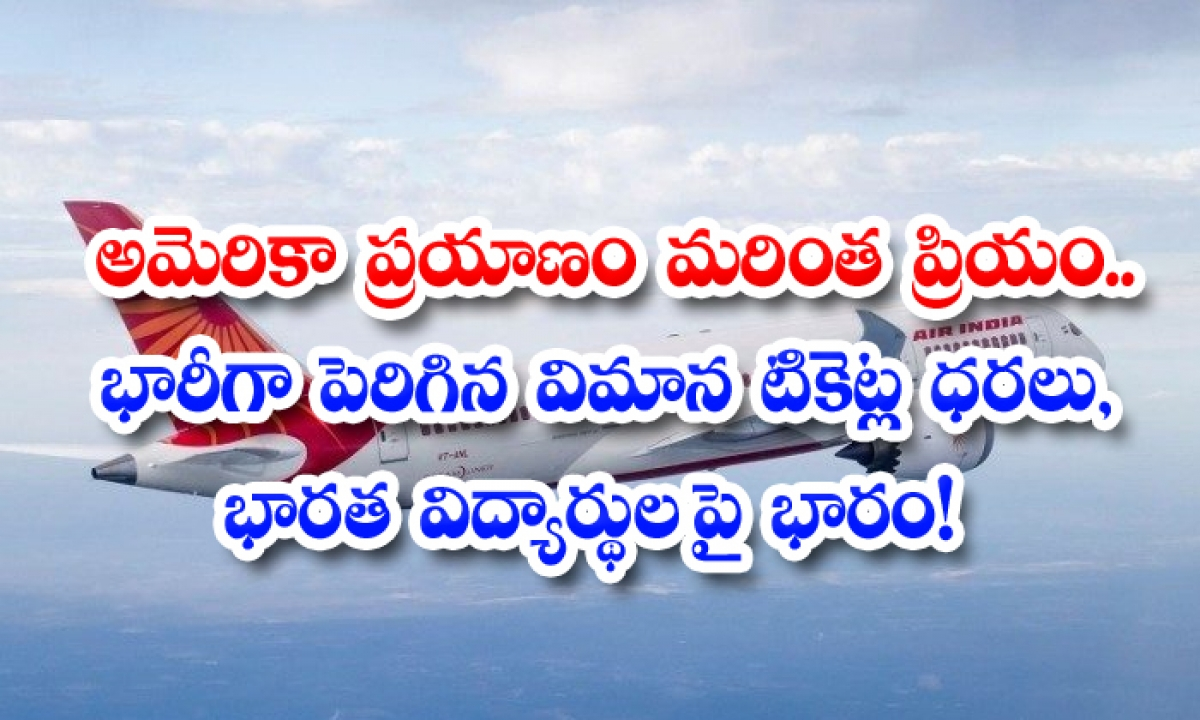 Hike In Fares On India Us Flights-అమెరికా ప్రయాణం మరింత ప్రియం.. భారీగా పెరిగిన విమాన టికెట్ల ధరలు, భారత విద్యార్థులపై భారం-Latest News - Telugu-Telugu Tollywood Photo Image-TeluguStop.com