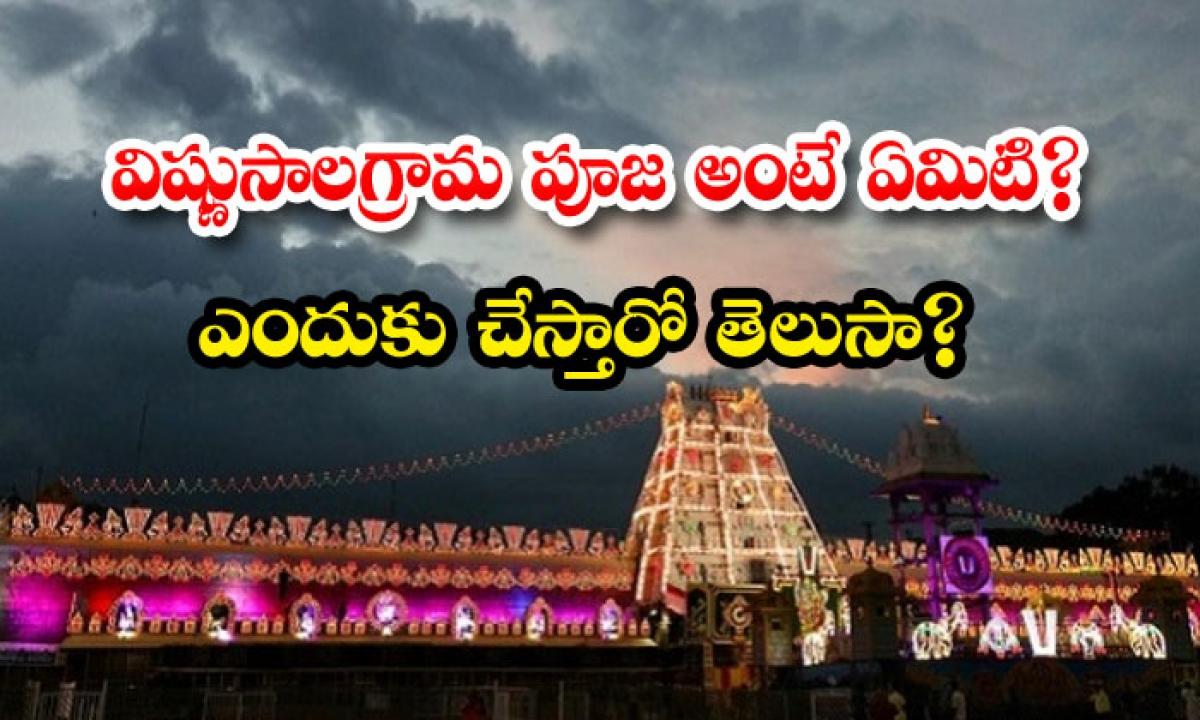 Vishnu Salagrama Pooja History-TeluguStop.com