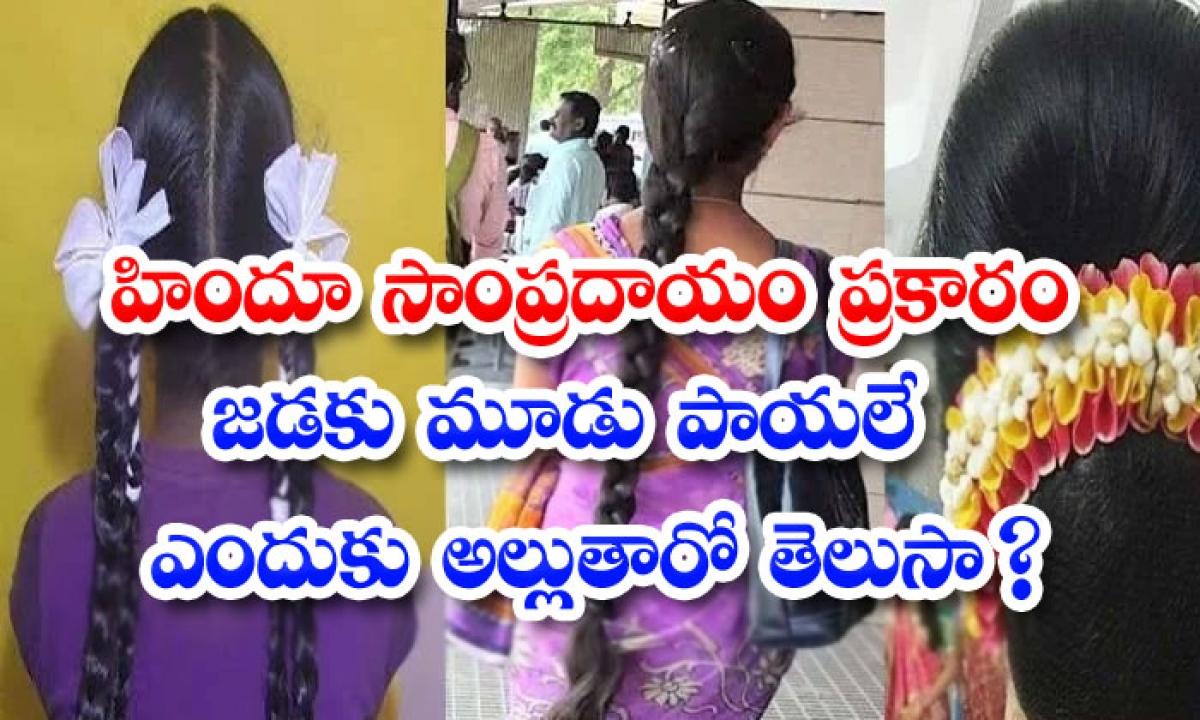 Reason Behind Hindu Women Hair Tied In A Plait Or Braid-హిందూ సాంప్రదాయం ప్రకారం జడకు మూడు పాయలే ఎందుకు అల్లుతారో తెలుసా-Latest News - Telugu-Telugu Tollywood Photo Image-TeluguStop.com