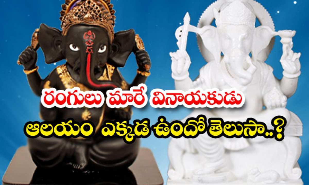 Did You Know About Adhisaya Vinayaka Temple Fact-రంగులు మారే వినాయకుడి ఆలయం ఎక్కడ ఉందో తెలుసా..-Latest News - Telugu-Telugu Tollywood Photo Image-TeluguStop.com