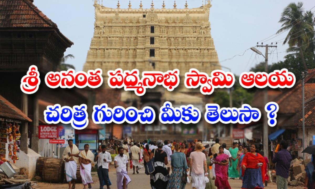 History Of Anantha Padmanabha Swami Temple-శ్రీ అనంత పద్మనాభ స్వామి ఆలయ చరిత్ర గురించి మీకు తెలుసా-Latest News - Telugu-Telugu Tollywood Photo Image-TeluguStop.com