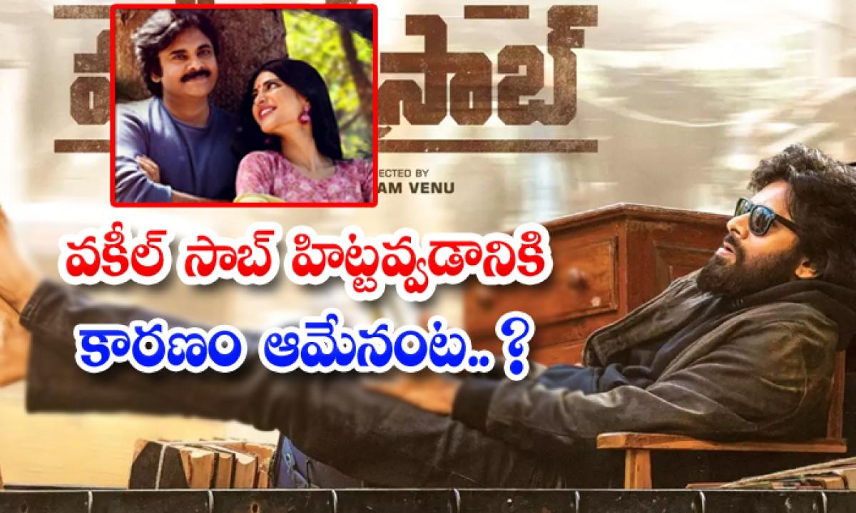 Reasons Behind Vakeel Saab Movie Got Hit Talk-TeluguStop.com
