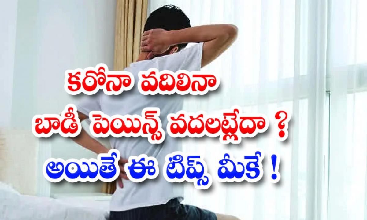 Home Remedies To Get Rid Of Body Pains After Corona-కరోనా వదిలినా బాడీ పెయిన్స్ వదలట్లేదా అయితే ఈ టిప్స్ మీకే-Latest News - Telugu-Telugu Tollywood Photo Image-TeluguStop.com