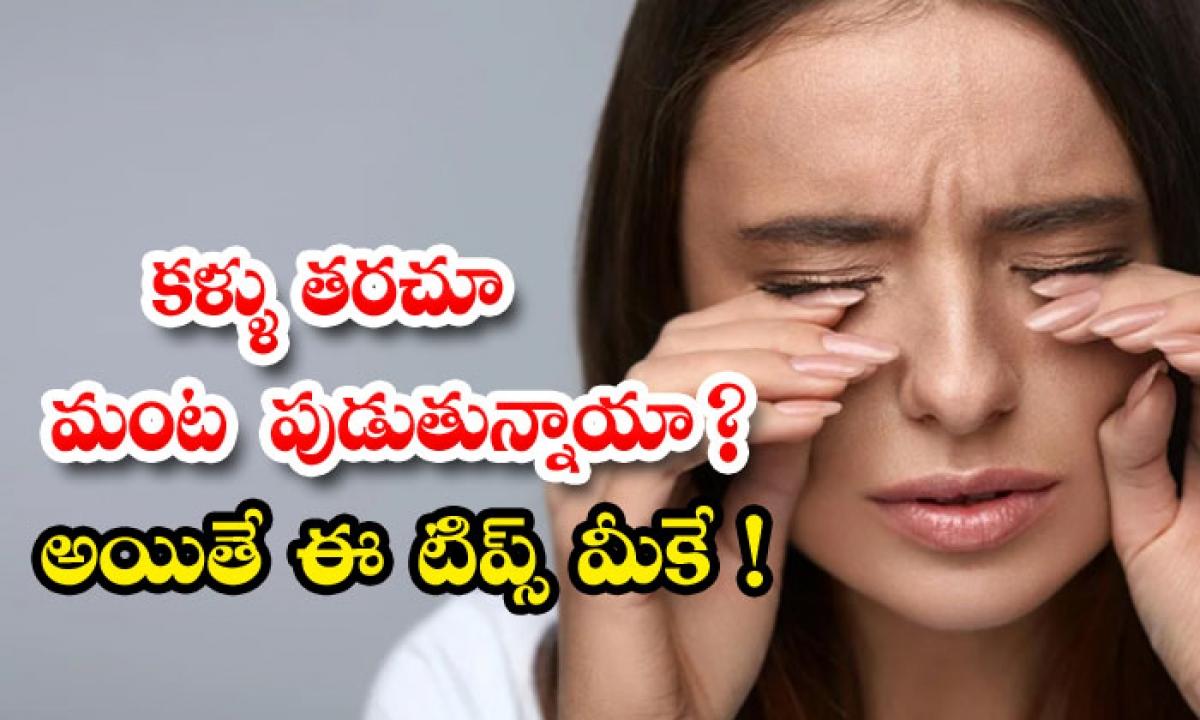 Best Ho Me Remedies To Get Rid Of Burning Eyes-కళ్ళు తరచూ మంట పుడుతున్నాయా అయితే ఈ టిప్స్ మీకే-Latest News - Telugu-Telugu Tollywood Photo Image-TeluguStop.com