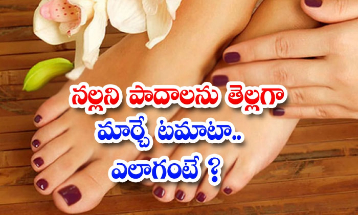 Home Remedies To Whiten Dark Feet With Tomato-నల్లని పాదాలను తెల్లగా మార్చే టమాటా..ఎలాగంటే-Latest News - Telugu-Telugu Tollywood Photo Image-TeluguStop.com