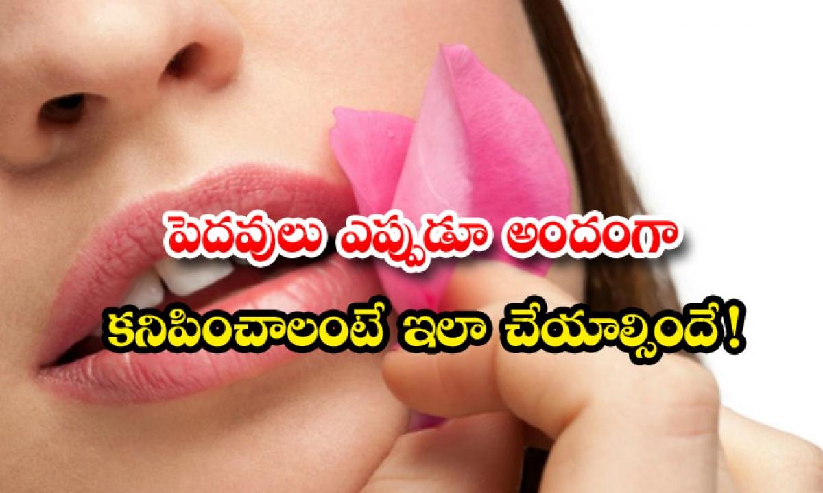 Home Remedies For Beautiful Lips-పెదవులు ఎప్పుడూ అందంగా కనిపించాలంటే ఇలా చేయాల్సిందే-Latest News - Telugu-Telugu Tollywood Photo Image-TeluguStop.com