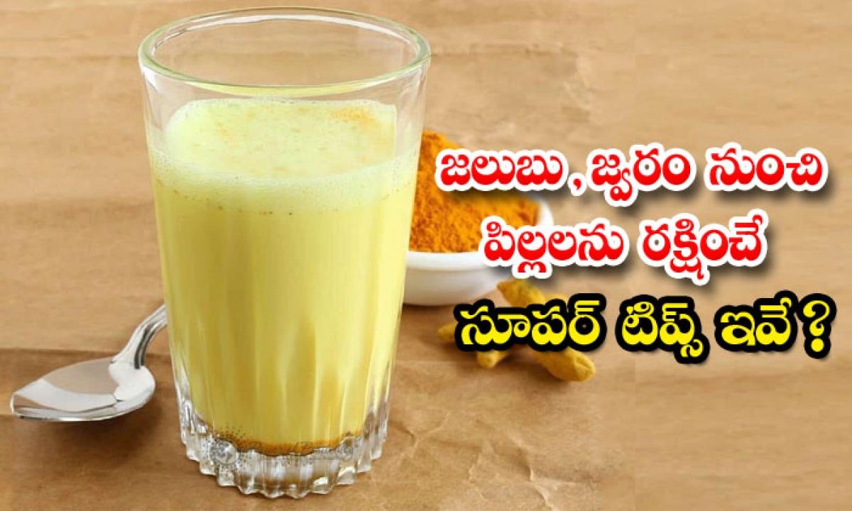 Home Remedies For Get Rid Of Cold And Fever In Kids-జలుబు, జ్వరం నుంచి పిల్లలను రక్షించే సూపర్ టిప్స్ ఇవే-Latest News - Telugu-Telugu Tollywood Photo Image-TeluguStop.com