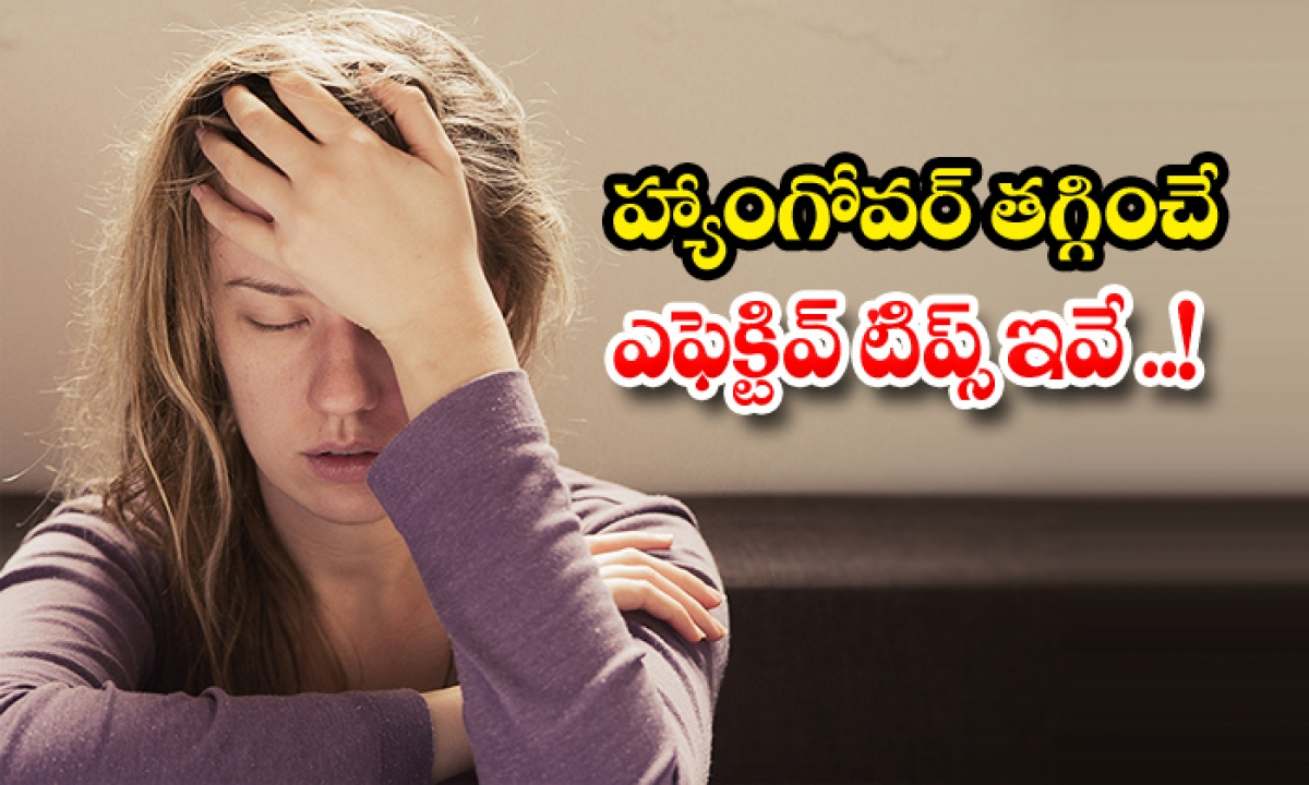 Home Remedies For Get Rid Of Hangover-TeluguStop.com