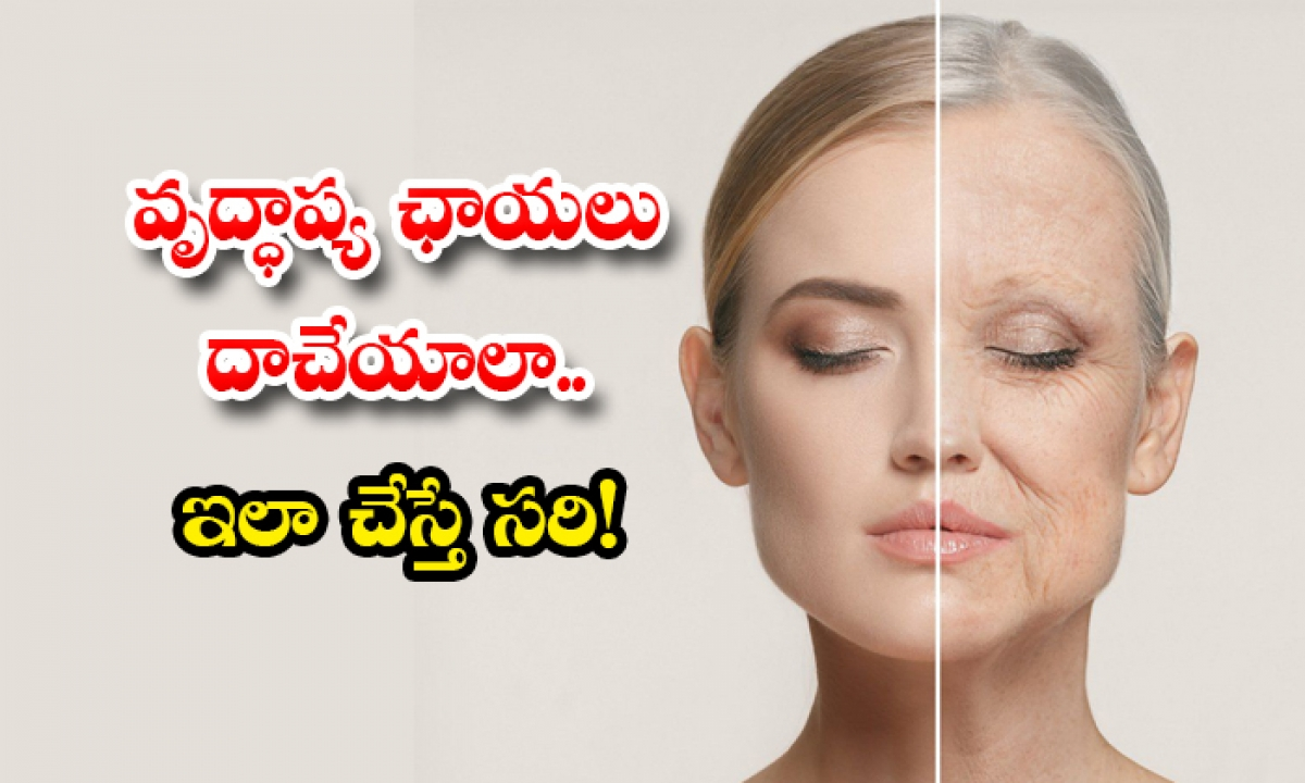 Home Remedies For How To Cover Ageing Process-TeluguStop.com