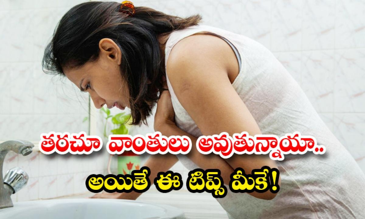 Home Remedies For How To Stop Vomiting-తరచూ వాంతులు అవుతున్నాయా..అయితే ఈ టిప్స్ మీకే-Latest News - Telugu-Telugu Tollywood Photo Image-TeluguStop.com