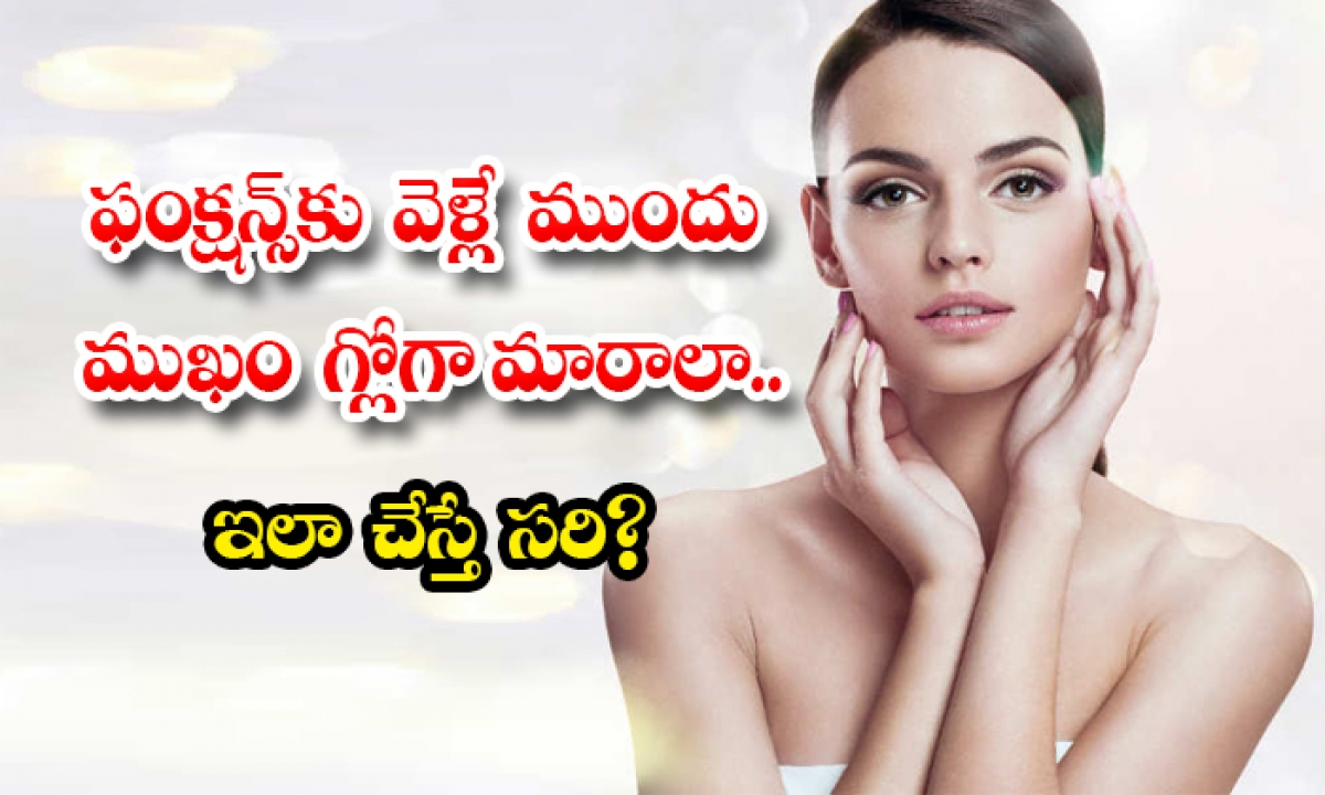 Home Remedies For Instant Glow On Face-TeluguStop.com