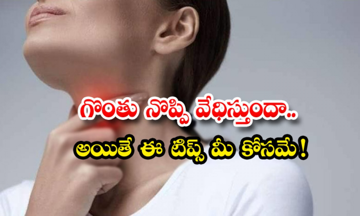 Home Remedies For Reducing Throat Pain-గొంతు నొప్పి వేధిస్తుందా.. అయితే ఈ టిప్స్ మీ కోసమే-Latest News - Telugu-Telugu Tollywood Photo Image-TeluguStop.com