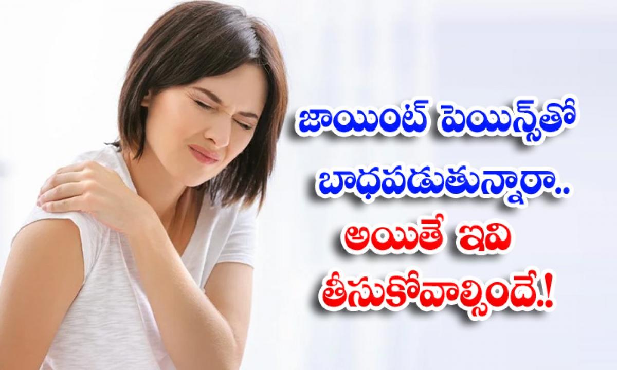 Home Remedies Joint Pains Latest News Health Tips Good Health-జాయింట్ పెయిన్స్తో బాధపడుతున్నారా..అయితే ఇవి తీసుకోవాల్సిందే.-Latest News - Telugu-Telugu Tollywood Photo Image-TeluguStop.com