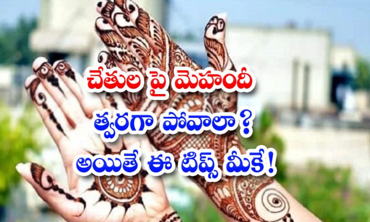 Home Remedies To Remove Mehandi From Hands-చేతులపై మెహందీ త్వరగా పోవాలా అయితే ఈ టిప్స్ మీకే-Latest News - Telugu-Telugu Tollywood Photo Image-TeluguStop.com