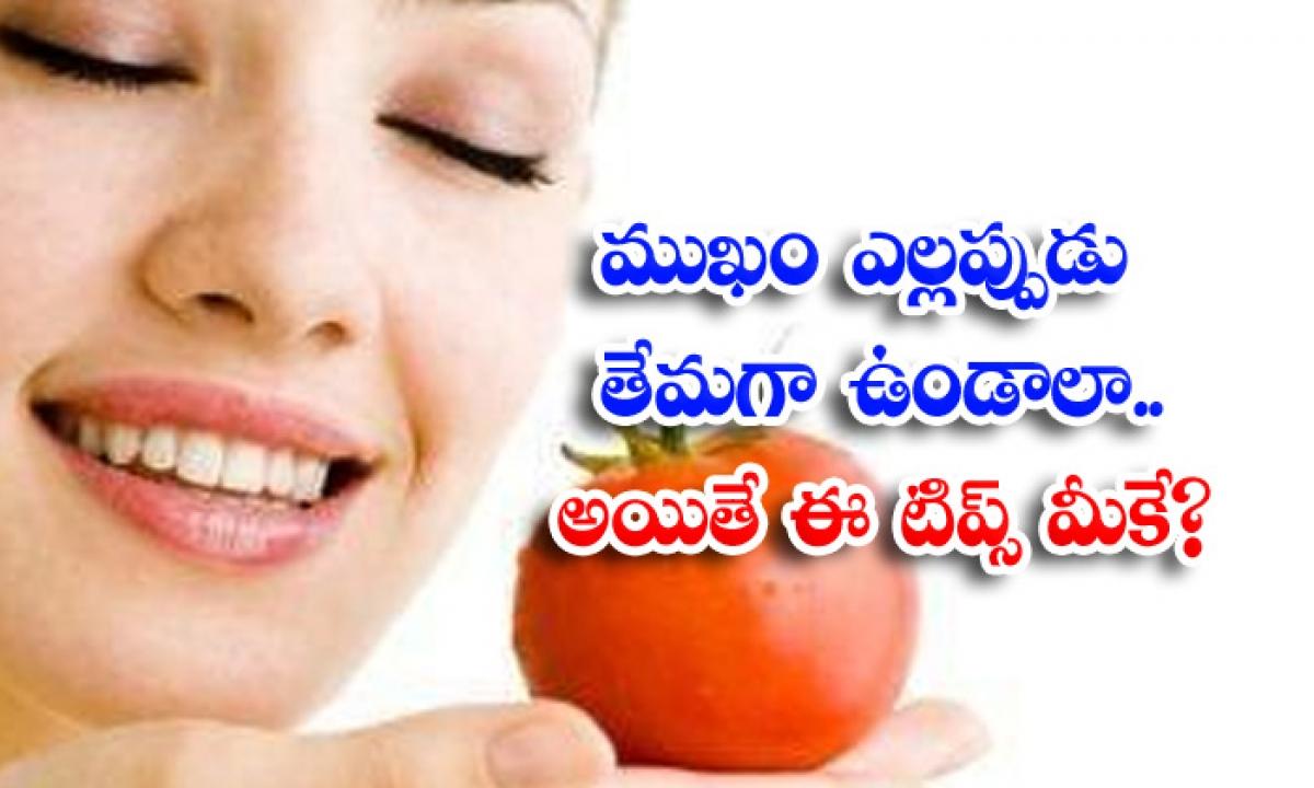 Home Remedies Moisture Skin Skin Care Face Packs Latest News-TeluguStop.com
