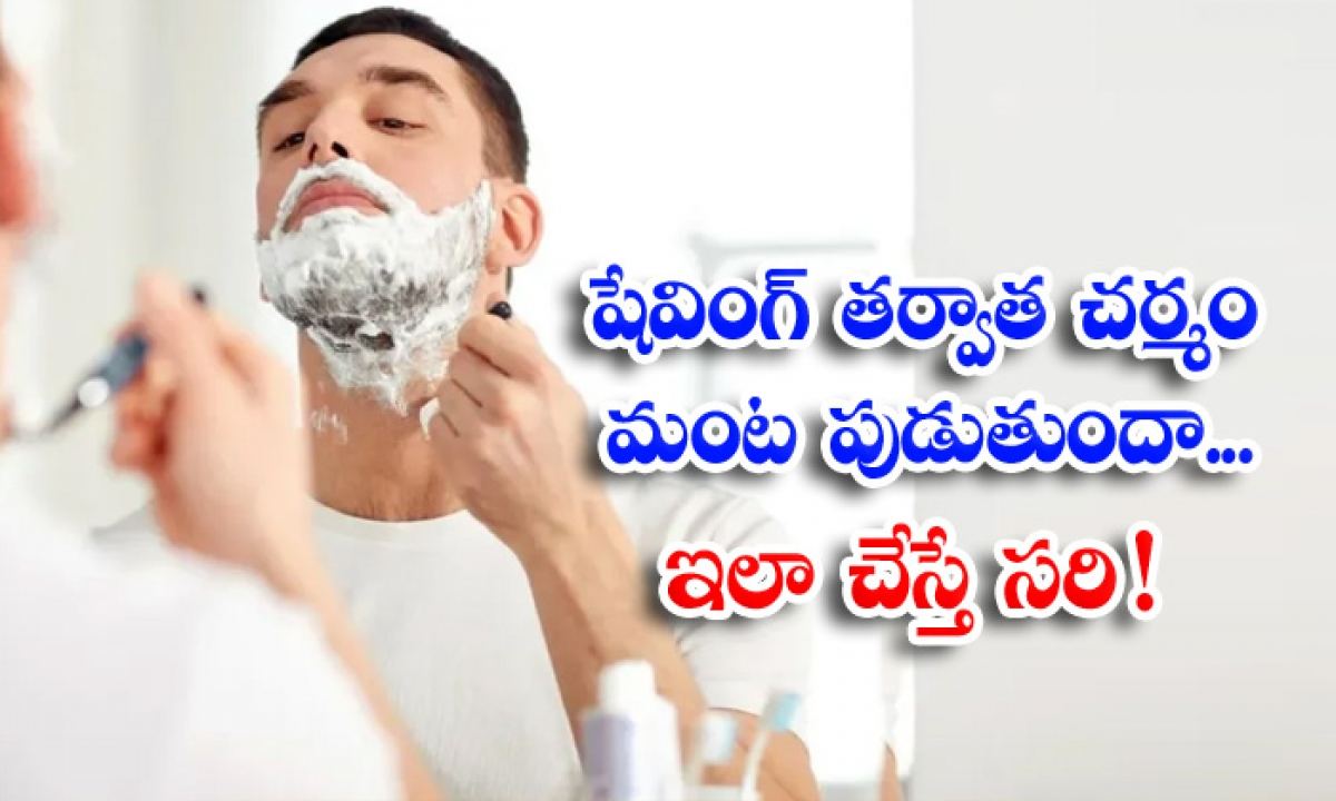 Home Remedies Shaving Skin Care Latest News Inflamed Skin Beauty-TeluguStop.com