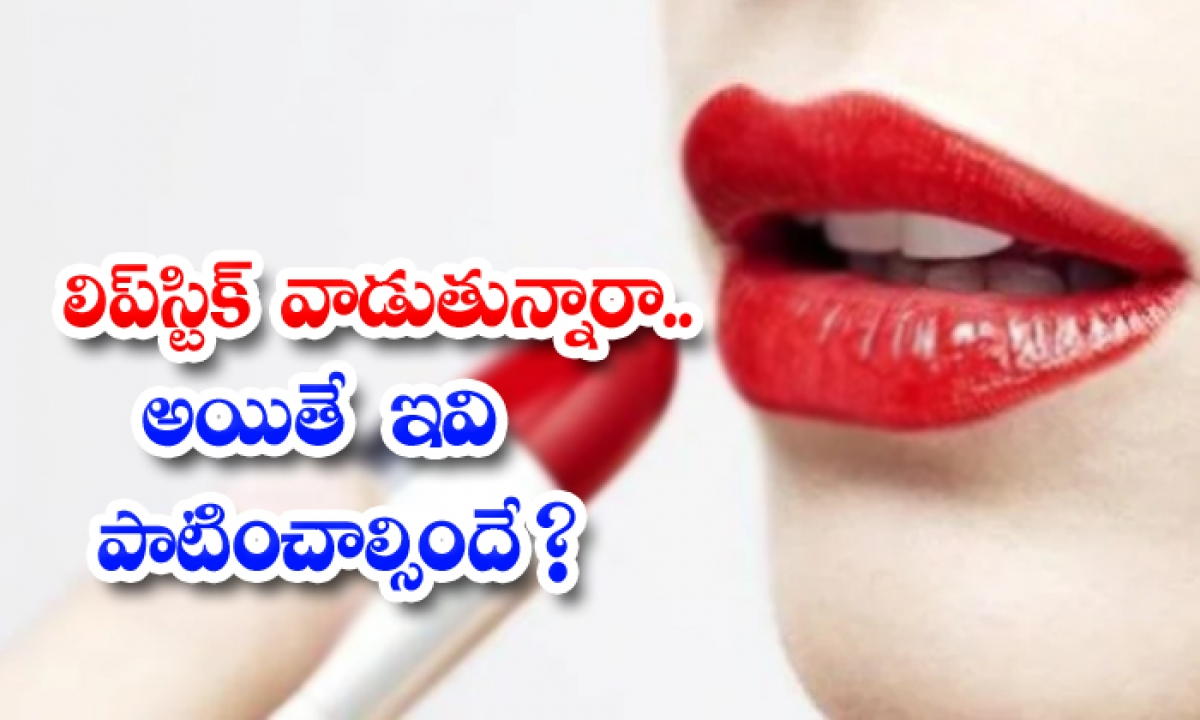 These Tips Must Be Followed While Using Lipstick-TeluguStop.com