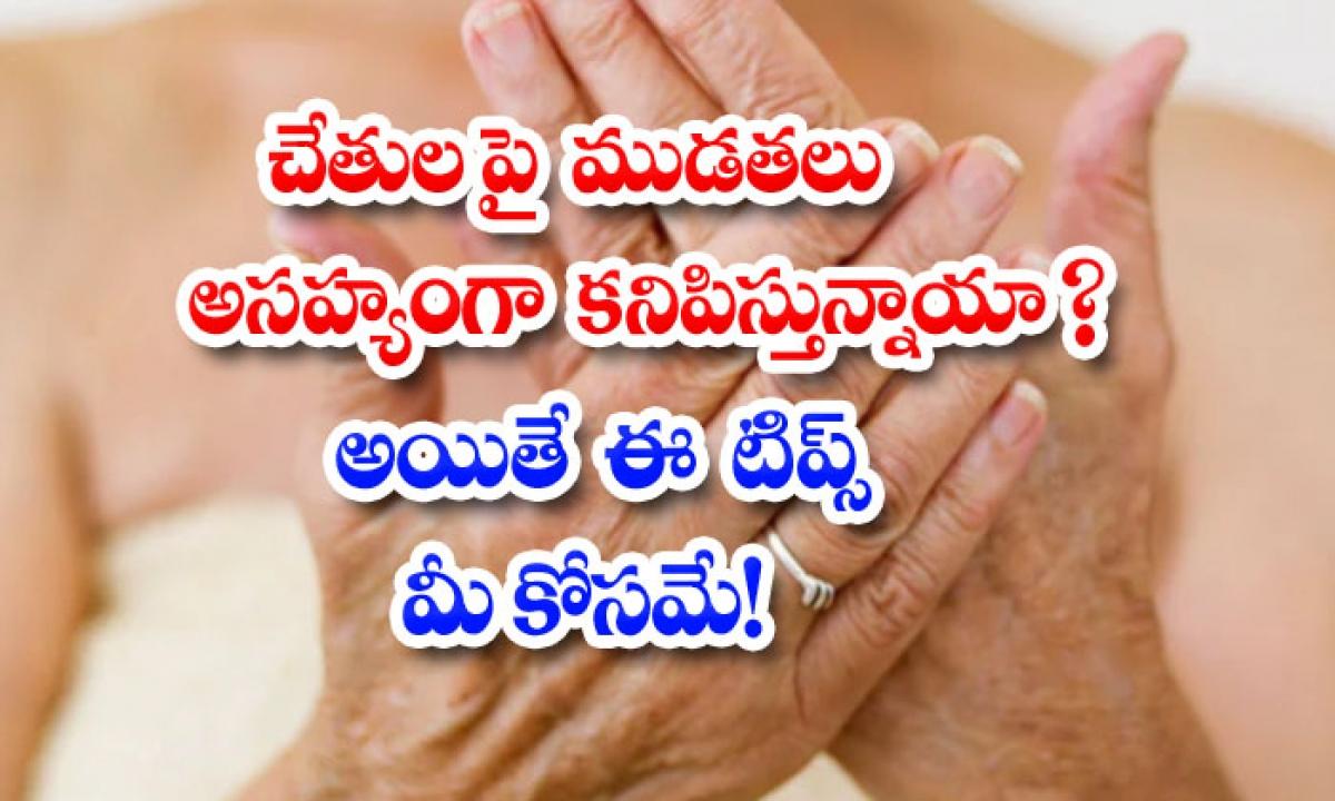Best Home Remedies To Reduce Wrinkles On Hands-చేతులపై ముడతలు అసహ్యంగా కనిపిస్తున్నాయా అయితే ఈ టిప్స్ మీకోసమే-Latest News - Telugu-Telugu Tollywood Photo Image-TeluguStop.com