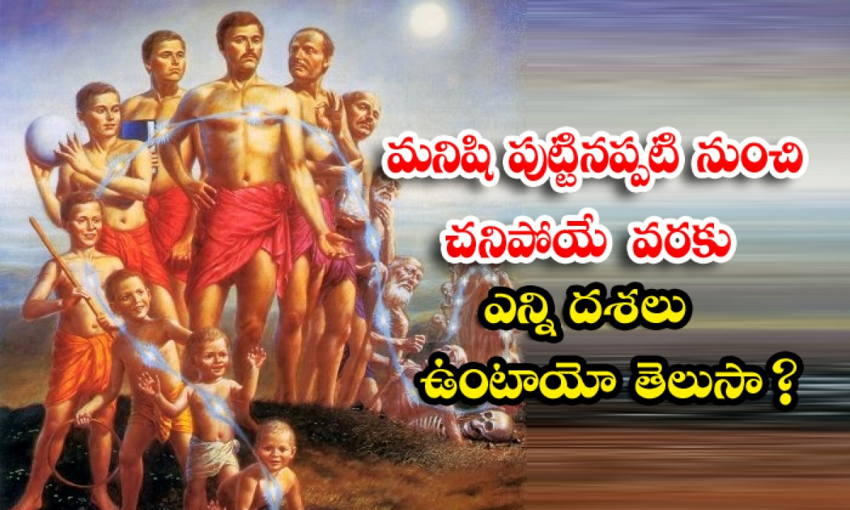 Do You Know How Many Stages There Are From Birth To Death-మనిషి పుట్టినప్పటి నుంచి చనిపోయే వరకు ఎన్ని దశలు ఉంటాయో తెలుసా-Devotional-Telugu Tollywood Photo Image-TeluguStop.com