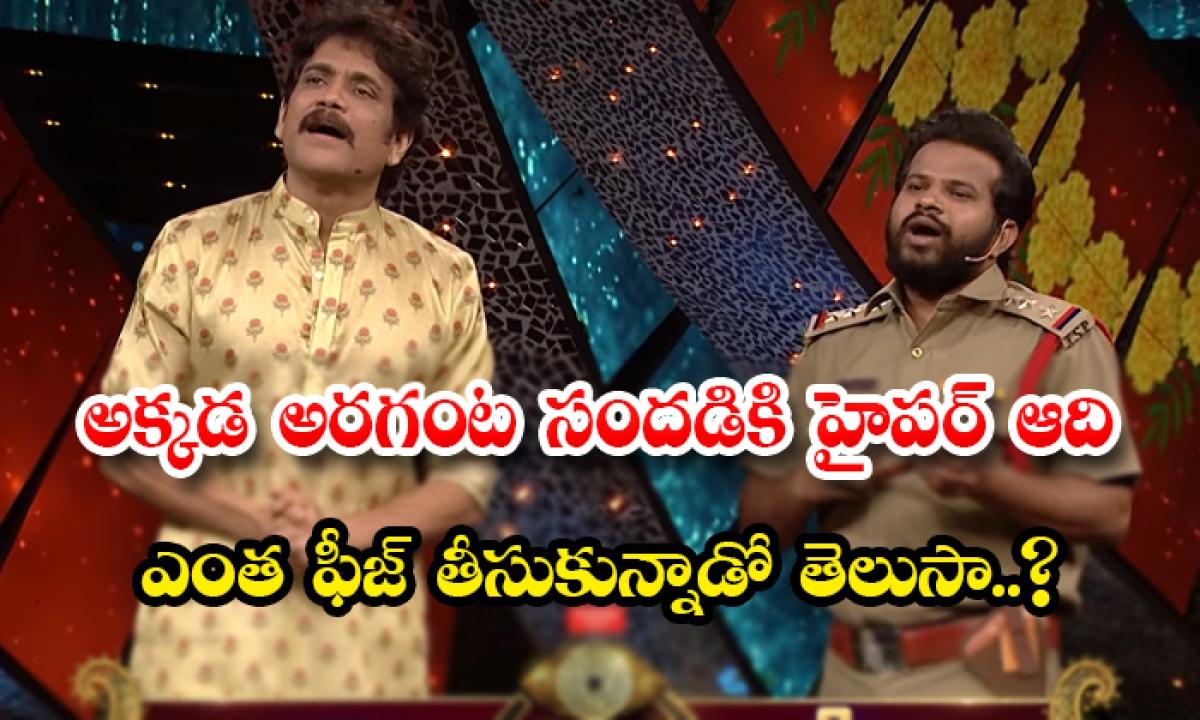 How Much Hyper Aadi Fee For Entertaining Thirty Minutes In Bigg Boss Season Five-అక్కడ అరగంట సందడికి హైపర్ ఆది ఎంత ఫీజ్ తీసుకున్నాడో తెలుసా..-General-Telugu-Telugu Tollywood Photo Image-TeluguStop.com