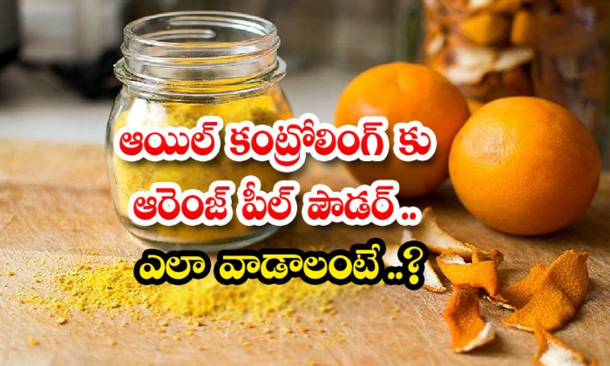 How To Control Oil On Skin Oil On Skin-TeluguStop.com