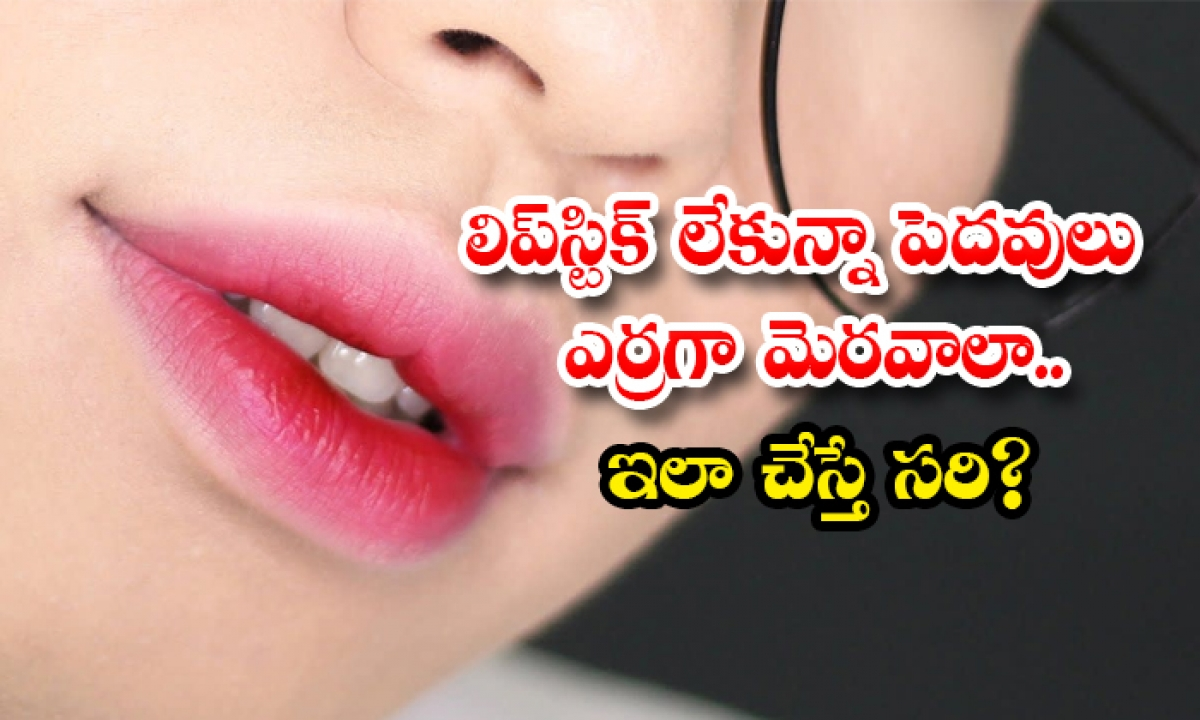 How To Get Red Lips In Naturally-TeluguStop.com