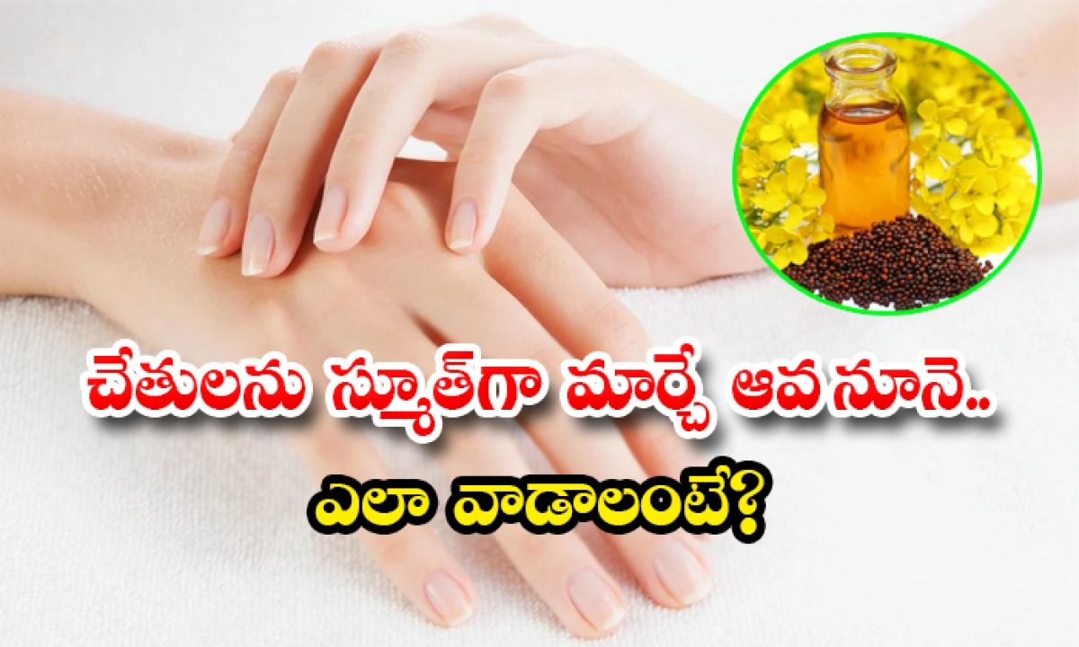 How To Get Smooth Hands With Mustard Oil-TeluguStop.com