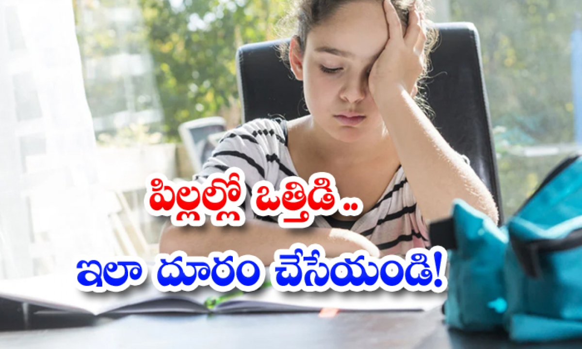 How To Reduce Stress In Children-TeluguStop.com
