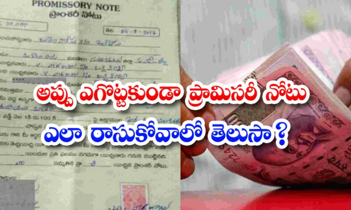 How To Write Promissory Note With Lending Person-అప్పు ఎగ్గొట్టకుండా ప్రామిసరీ నోట్ ఎలా రాసుకోవాలో తెలుసా-Latest News - Telugu-Telugu Tollywood Photo Image-TeluguStop.com