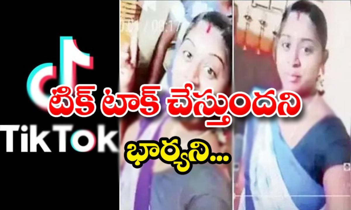 Wife Doing Tick Tok-టిక్ టాక్ చేస్తుందని భార్యని…-Latest News - Telugu-Telugu Tollywood Photo Image-TeluguStop.com